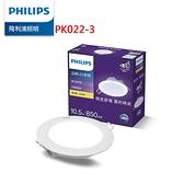 【聖影數位】Philips 飛利浦 品繹 10.5W 12.5CM LED嵌燈-燈泡色3000K-3入 (PK022-3) 公司貨