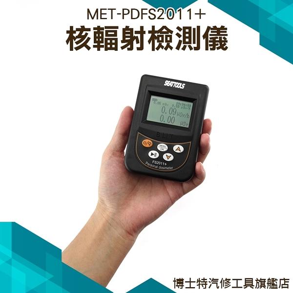 博士特汽修  X γ 射線報警儀 核輻射檢測儀 個人劑量儀 核輻射測試儀 核輻射計 MET-PDFS2011+