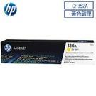 HP CF352A原廠黃色碳粉匣 適用M153/M176/M177(原廠品)