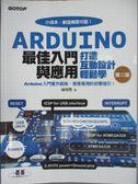 【書寶二手書T1/電腦_WGV】Arduino最佳入門與應用2/e_楊明豐