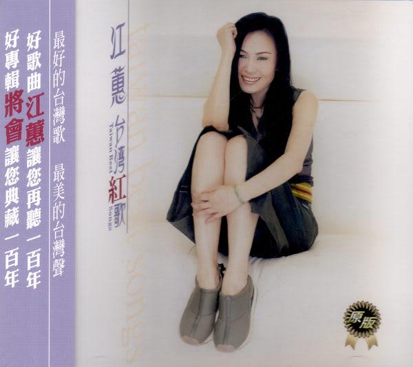 江蕙 台灣紅歌 CD  (音樂影片購)