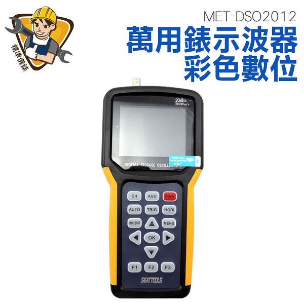 《精準儀錶旗艦店》自動設定 顯示標準波形 量測波形 萬用表示波器 MET-DSO2012