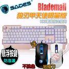 [ PC PARTY ] 賽德斯 SADES Blademail Angel Edition 狼刃甲 天使限量版 狼槍刀滑鼠(限量)
