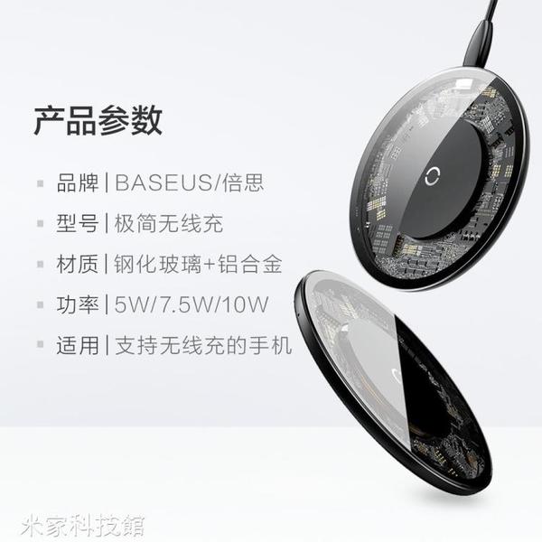 無線充電盤 倍思無線充電器iPhone11promax蘋果X/8P/iPhoneXSMAX手機快充XR華為mate20pro【米家科技】