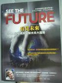 【書寶二手書T4/社會_QFX】看見未來-超級精英破解未來大趨勢_蘇言、賀瀕