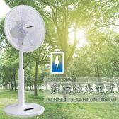 【領卷現折】AIRMATE 艾美特 FS35172 14吋DC節能 充電式遙控立扇 風扇 電風扇 B 方盤 公司貨