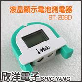 iMax 液晶顯示電池測試器電量測試器Battery Tester BT 268D