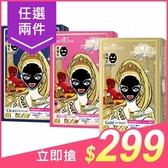 (任2件$299)Sexylook 極美肌3重黑面膜(5片入) 款式可選【小三美日】