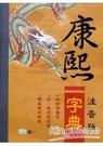 注音版康熙字典(25k)...
