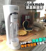 (雪貂白)美國Drinkmate Rhino410(犀牛機) 氣泡水機 /主機+CO2氣瓶*1+1L水瓶+500ml水瓶