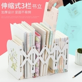 簡約小清新大號可伸縮書立小學生用可愛卡通折疊書架簡易夾桌面收納書夾創意多功能書