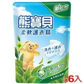 熊寶貝 柔軟護衣精補充包-茶樹抗菌1.75L*6(箱)【愛買】