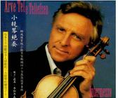 【停看聽音響唱片】【CD】亞弗.泰勒弗森:小提琴絕奏