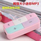 棉花糖學生英語迷你mp3播放器2GB 超小型便攜可愛跑步運動音樂隨聲聽JY 【1件免運好康八九折】