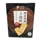 老楊黑糖方塊酥144g【愛買】