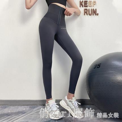 運動褲 瑜伽褲女春夏款高腰提緊身塑腰身排扣運動訓練打底外穿健身褲 開春特惠