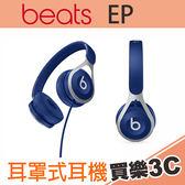 Beats EP 耳罩式耳機 藍色,輕盈不鏽鋼材質,簡約流麗,附 耳機收納袋,分期0利率,APPLE公司貨