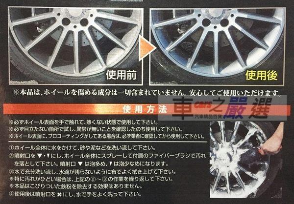 車之嚴選 cars_go 汽車用品【S141】日本 Prostaff 俺 鋼圈/鋁圈專用清潔護膜劑 400ml 附贈彎角鋼圈刷