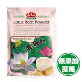 【馬玉山】蓮藕粉300g(無添加蔗糖)