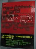 【書寶二手書T1/政治_YED】中國不高興-大時代、大目標及中國的內憂外患_宋曉軍、王小東