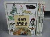 【書寶二手書T3/少年童書_QHL】神奇的動物世界_奇妙的昆蟲世界_地球之神祕與美等_共5本合售
