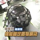 金德恩 台灣製造 細網版機車置物網袋5x...