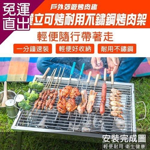 KISSDIAMOND 一分鐘立可烤耐用不鏽鋼烤肉爐烤肉架 輕便/好收納/中秋烤肉趣【免運直出】