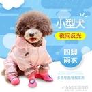 夏季寵物服裝狗狗雨衣泰迪比熊四腳狗衣服雨披防雨小型犬雨衣全包 1995生活雜貨