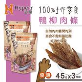 【SofyDOG】Hyperr超躍 手作零食 鴨柳肉條 45g三件組 寵物零食 狗零食