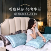 貢緞提花枕套一對裝2只裝成人宿舍雙人枕頭套48*74cm單人冰絲『蘑菇街小屋』
