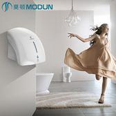 莫頓干手器全自動感應烘干機手器商用衛生間烘手機智能家用烘手器