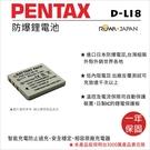 ROWA 樂華 FOR PEXTAX D-LI8(FNP40) DLI8 電池 原廠充電器可用 保固一年 A20 A30 S4 S6 S7 X
