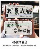 手機殼 薄iPhone8男女鋼化玻璃6splus軟硅膠7p防摔8p個性創意日韓潮牌  綠光森林