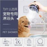 寵物狗狗洗澡沐浴用品淋浴頭花灑按摩噴頭洗澡神器洗澡刷 娜娜小屋