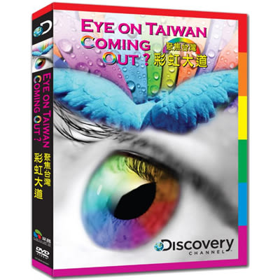 Discovery-聚焦台灣:彩虹大道DVD