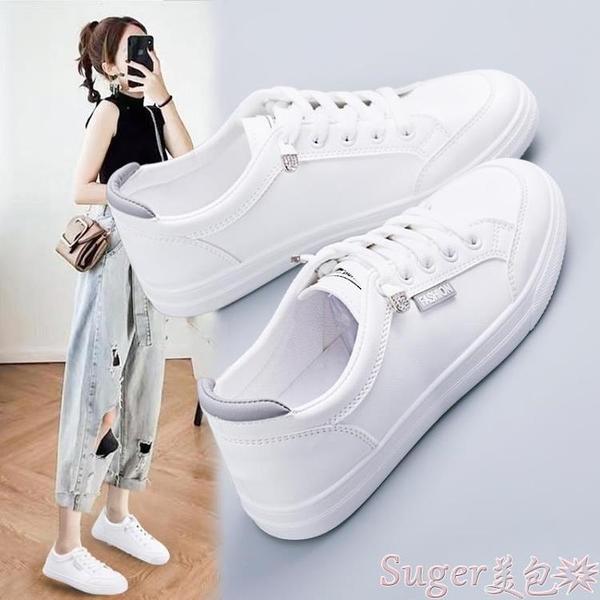 小白鞋 2021春季新款百搭小白女鞋運動平底休閒爆款2021秋夏板鞋網面透氣  【618 大促】