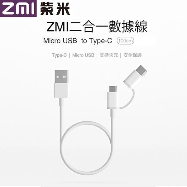 ◇ZMI紫米 Micro USB to Type-C 二合一 傳輸充電線 AL501 100cm 傳輸線 快充線 數據線【佳美能貨】