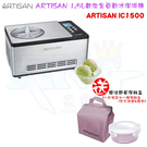 【2021主打+贈樂活野餐保鮮盒】ARTISAN IC1500 1.5L數位全自動冰淇淋機 附原廠冰淇淋食譜