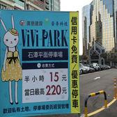 連續30日停車無限次數進出24停車場$ 2,799元【ViVi PARK停車場】