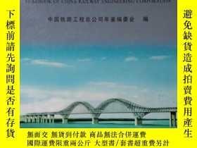 二手書博民逛書店罕見中國鐵路工程總公司年鑒2008Y151510