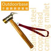 Outdoorbase 不鏽鋼18/8銅頭營槌(黃銅) 戶外/帳篷/工具/榔頭/營槌/拔釘器 【亞克】
