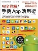二手書 完全詳解! 手機 App 活用術(HTC, Samsung, Sony, LG, Asus, 小米手機適用...Andr R2Y 9789863121664