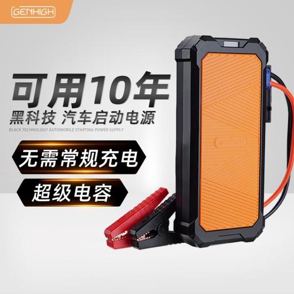 電容汽車應急啟動電源12車載搭電寶啟動器電瓶打火器