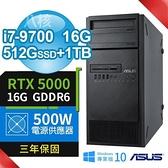 【南紡購物中心】期間限定!ASUS華碩C246工作站i7-9700/16G/512G SSD+1TB/RTX5000 16G/Win10專業版/3Y