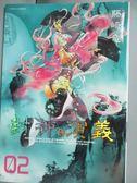【書寶二手書T6/漫畫書_GSE】封神演義完全版 2_藤崎龍,  合力