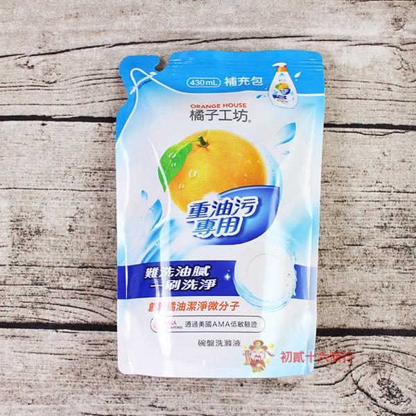 橘子工坊 重油汙碗盤洗滌液補充包430ml【0216零食團購】4712318592066