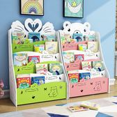 兒童書架落地簡易置物架經濟型學生寶寶書柜幼兒園小孩繪本收納架WY