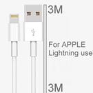 For APPLE Lightning 8PIN 副廠 蘋果線 傳輸線 充電線 3M 3米 3公尺 iPHONE6 / 6s / 7 iPAD AIR/AIR2