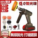【現貨】 無線拋光機 48VF電動打蠟機 汽車打蠟 鋰電打磨機 打磨刮痕 電動工具