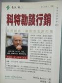 【書寶二手書T2/行銷_GRJ】科特勒談行銷_利普.科特勒